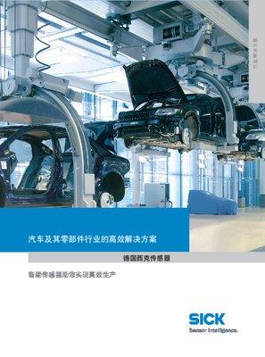 汽車及其零部件行業的高效解決方案