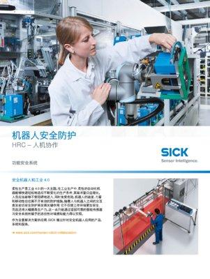 Safe Robotics HRC – 人机协作