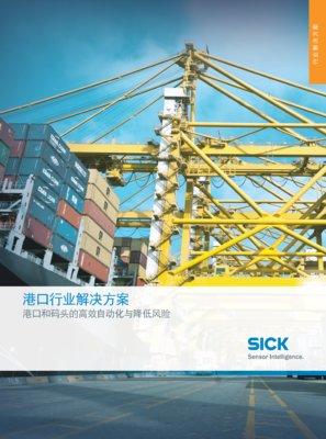 港口行业解决方案