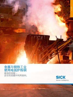 金屬與鋼鐵工業 使用電弧爐煉鋼