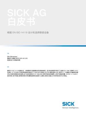 根据 EN ISO 14119 设计和选择联锁设备