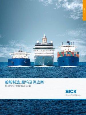 船舶制造,船塢及供應商